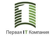 Первая  IT компания - IT абонентское обслуживание организаций